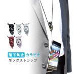 ネックストラップ Hand Linker 落下防止 カラビナ リング モバイル スマホ 携帯 ストラップ