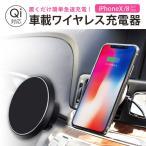ワイヤレス充電器 qiワイヤレス充電 iphone8 iphonex 急速充電 アイフォン8 車載ホルダー galaxy 置くだけ