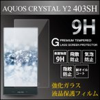AQUOS CRYSTAL Y2 403SH  液晶保護 強化ガラス