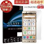 シンプルスマホ5 フィルム 液晶保護フィルム a001sh ガラスフィルム スマホフィルム 携帯フィルム 強化ガラス RSL