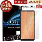 AQUOS sense4 Basic フィルム 液晶保護フィルム アクオスセンス4ベーシック A003SH ガラスフィルム スマホフィルム 携帯フィルム 強化ガラス RSL