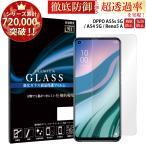 OPPO A54 5G OPPO Reno5 A フィルム 液晶保護フィルム オッポa54 5g オッポリノ5a ガラスフィルム スマホフィルム 携帯フィルム 強化ガラス RSL