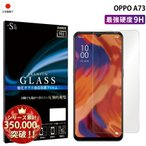OPPO A73 フィルム ガラスフィルム オッポa73 液晶保護フィルム スマホフィルム 携帯フィルム 強化ガラス RSL