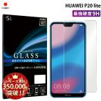 huawei p20 lite 保護フィルム ガラスフィルム 液晶保護フィルム スマホフィルム 携帯フィルム 強化ガラス RSL