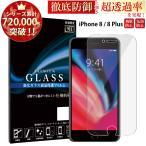 iphone8 フィルム iphone ガラスフィルム 液晶保護フィルム iphone8plus アイフォン8 プラス RSL