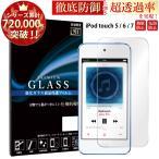 iPod touch 第7世代 フィルム ガラス 第6世代 第5世代 保護フィルム ガラスフィルム 液晶保護フィルム スマホフィルム 携帯フィルム