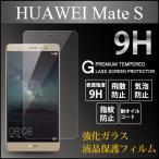 HUAWEI Mate S 液晶保護フィルム 強化ガラス/ラウンドエッジ 気泡ゼロ ガラスフィルム 9h 0.3mm 指紋防止 反射防止