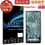 Google pixel 4a 5G フィルム 液晶保護フィルム Google pixel 3a 3 ピクセル4a ピクセル3a 携帯フィルム 9H 強化ガラスフィルム RSL