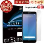 pixel3a フィルム 液晶保護ガラス ガラスフィルム google pixel 3a 液晶保護フィルム ピクセル3a 携帯フィルム 強化ガラス RSL