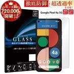 Google Pixel4a 5G フィルム 液晶保護フィルム グーグルピクセル4a 5G 保護フィルム 強化ガラス RSL