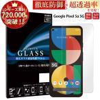 Google Pixel5a 5G フィルム 液晶保護フィルム グーグルピクセル 5a 5G ガラスフィルム スマホフィルム 携帯フィルム 強化ガラス RSL