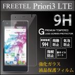FREETEL Priori3 LTE 保護フィルム ガラスフィルム 液晶保護フィルム スマホフィルム 携帯フィルム