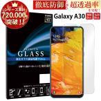 galaxy a30 フィルム scv43 保護フィルム ガラスフィルム 液晶保護フィルム スマホフィルム 携帯フィルム 強化ガラス RSL