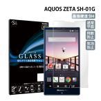 AQUOS ZETA SH-01G  液晶保護 強化ガラス
