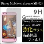 Disney Mobile on docomo SH-05F 保護フィルム ガラスフィルム 液晶保護フィルム スマホフィルム 携帯フィルム