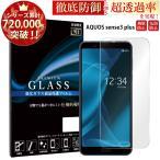 AQUOS sense3 plus フィルム 液晶保護フィルム AQUOS sense3 plus サウンド 液晶保護ガラス 画面保護シート アクオス RSL