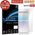 Xperia 8 SOV42 保護フィルム ガラスフィルム 液晶保護フィルム スマホフィルム 携帯フィルム 強化ガラス RSL