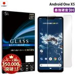 android one x5 保護フィルム アンドロイドワンx5 ガラスフィルム 液晶保護フィルム スマホフィルム 携帯フィルム 強化ガラス RSL
