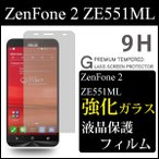 ZenFone 2 ZE551ML 強化ガラス 液晶保護フィルム/ラウンドエッジ 気泡ゼロ ガラスフィルム 9h 0.3mm 指紋防止 反射防止