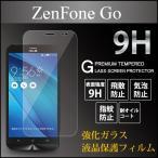 ZenFone Go (ZB551KL)  液晶保護 強化ガラス