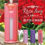 ショッピング加湿 加湿器 おしゃれ 卓上 USB 超音波 車 ミスト ミニ加湿器 大容量 LEDライト 軽量 コンパクト 静音 省エネ 自動停止機能 薔薇