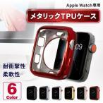 アップルウォッチ カバー 42mm 38mm apple watch ケース 耐衝撃 おしゃれ 高級 tpu メッキ加工 メタリック 光沢