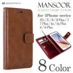 iPhone7 iPhone7Plus ケース 手帳型 カバーiPhone6 アイフォンスマホケース mansoor mercury