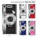 スマホケース Xperia XZ1 701SO ケース カバー カメラ CAMERA