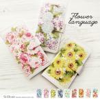 スマホケース DIGNO F/E 503KC ケース 手帳型 花言葉 花柄 フラワー カバー