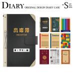 スマホケース 503KC DIGNO E 503kc ケース 手帳型 出席簿 ノート おもしろ ケース カバー Y!mobile ディグノ