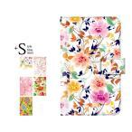 スマホケース 506SH AQUOS Xx3 506sh ケース 手帳型 様々な花柄 フラワー flower ケース カバー softbank アクオス