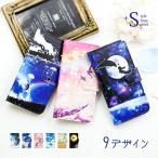 スマホケース 手帳型 シンプルスマホ4 ケース 704sh ソフトバンク 携帯ケース おしゃれ スマホカバー カバー 宇宙