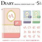 ショッピングマカロン ストラップ DM-02H Disney Mobile on docomo dm02h ケース 手帳型 イニシャル 頭文字 マカロン 薔薇 ケース カバー ドコモ ディズニー