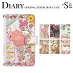 ショッピングマカロン ストラップ DM-02H Disney Mobile on docomo dm02h ケース 手帳型 ガーリー アニマル 動物 ケース カバー ドコモ ディズニー