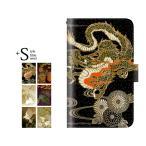 スマホケース TORQUE G03 KYV41 手帳型 カバー /霊獣 神話 動物 和柄 和風 日本画 (スマホケース/手帳)