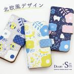 スマホケース 手帳型 iphone8 iphone7 iphone6s 携帯ケース iphone8plus アイフォン8 プラス iphone se 動物