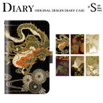 スマホケース iPhone7 手帳型 iPhone7 カバー /霊獣 神話 動物 和柄 和風 日本画 (スマホケース/手帳)