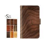 ショッピングtouch 手帳型ケース iPod TOUCH 5 6 / 木目 for iPod TOUCH 第5 6世代 手帳 ケース カバー