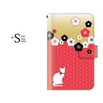 ショッピング手帳型 手帳型ケース iPod TOUCH 5 6 / 猫 ねこ 梅 和柄 for iPod TOUCH 第5 6世代 手帳 ケース カバー