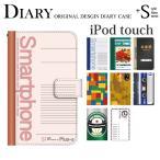ショッピングtouch 手帳型ケース iPod TOUCH 5 6 おもしろケース /  ユニーク・パロディ for iPod TOUCH 第5 6世代 手帳 ケース カバー
