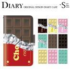 スマホケース SAMURAI KIWAMI 極 ケース 手帳型 チョコレート 板チョコ ケース カバー FREETEL simフリー