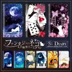 FREETEL SAMURAI KIWAMI(極) (FTJ152D) ケース 手帳型 猫 ファンタジー ゴシック カバー