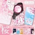 Qua phone KYV37 ケース 手帳型 桜 花 和柄 カバー