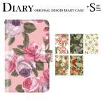 スマホケース Qua phone  KYV37 ケース 手帳型 花柄 フラワー flower TYPE2 ケース カバー au キュアフォン