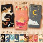 スマホケース SAMURAI MIYABI 雅 ケース 手帳型 アニマル 動物 癒し系 カバー FREETEL simフリー