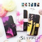 スマホケース 手帳型 mono mono01k 携帯ケース スマホカバー 携帯カバー ドコモ かわいい 夏 ハワイ