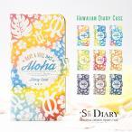 スマホケース 手帳型 nova lite 3 ケース 携帯ケース スマホカバー huawei カバー simフリースマホ ハワイの画像