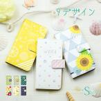 スマホケース Android One S1 ケース 手帳型 夏 レモン マリン カバー