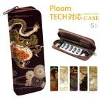 プルームテック用ケース アクセサリー バッテリー 電子タバコ jt ploom tech対応 霊獣 和柄