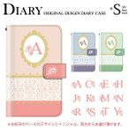 ショッピングマカロン ストラップ スマホケース SC-02H Galaxy S7 edge ケース 手帳型 イニシャル 頭文字 マカロン 薔薇 ケース カバー ギャラクシー docomo